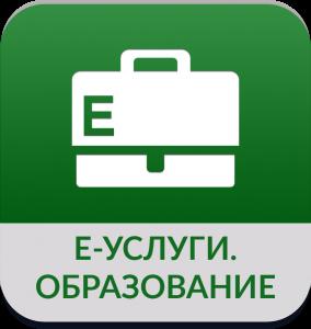 """электронный сервис """"Портал образовательных услуг"""""""