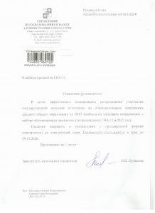 """Письмо УОН г. Сочи от 25.9.2020г. № 6340/26.01-20 """"О выборе предметов ГИА-11""""."""